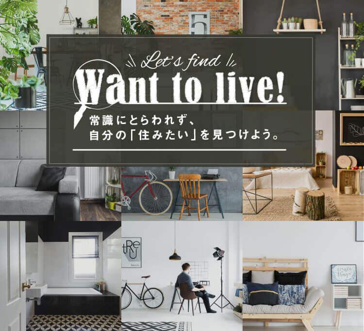 Want to live!常識にとらわれず、自分の「住みたい」を見つけよう。